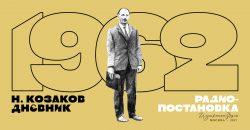 Дневник Николая Козакова. 1962
