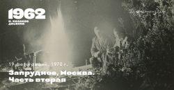 2017-kozakov-27