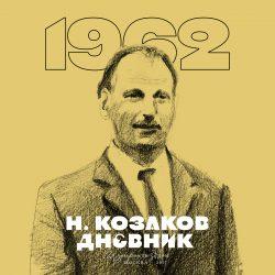 1962-kozakov-podcast